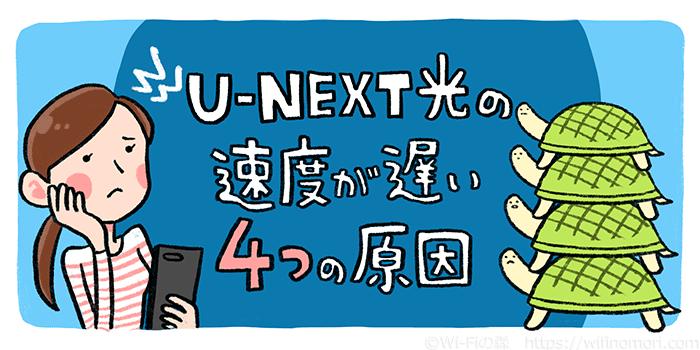U-NEXT光が遅い4つの原因