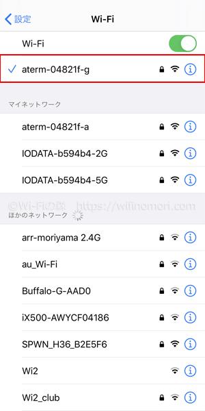 2.4GHzに接続していることを確認する