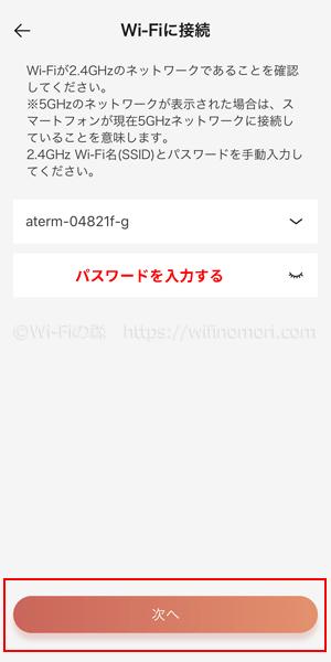 Wi-Fi情報を入力する