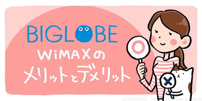 BIGLOBE WiMAXのメリットとデメリット