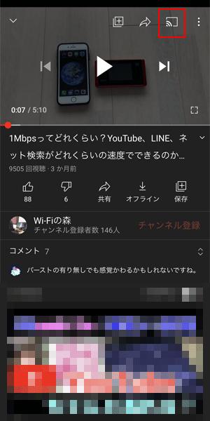 YouTubeをキャストする場合