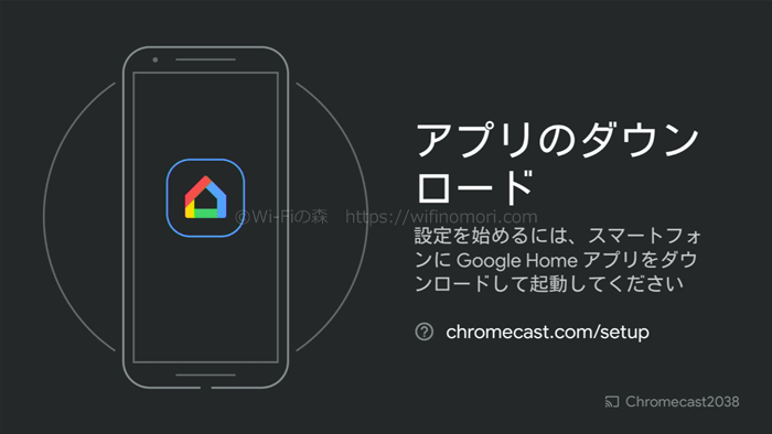 スマホにGoogle HOMEアプリをインストールする