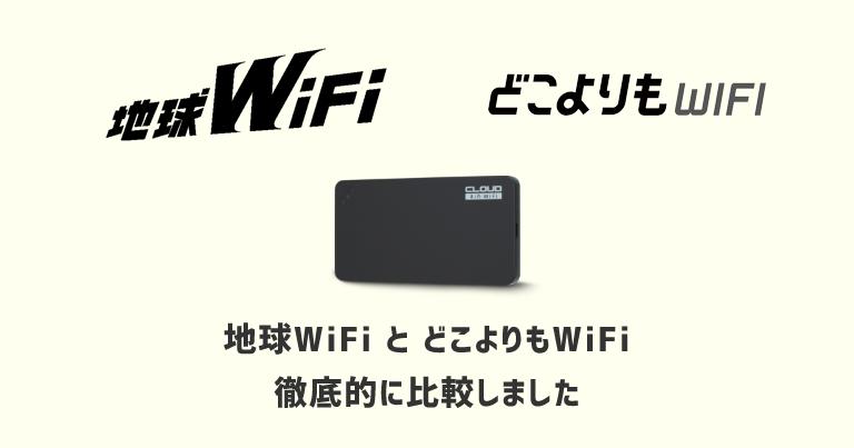 「地球WiFi」と「どこよりもWiFi」を徹底比較|口コミ・速度・電波・メリットとデメリットも解説します