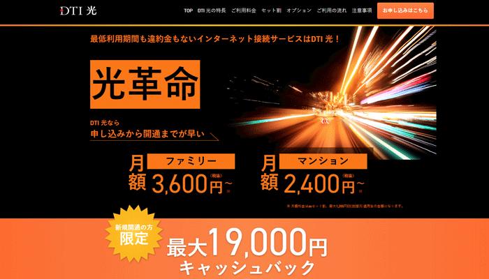 【2020年9月】DTI光がキャッシュバック最大19,000円もらえるキャンペーン中です!