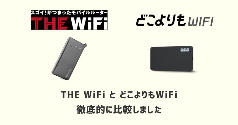 「THE WiFi」と「どこよりもWiFi」を徹底比較|口コミ・速度・電波・メリットとデメリットも解説します