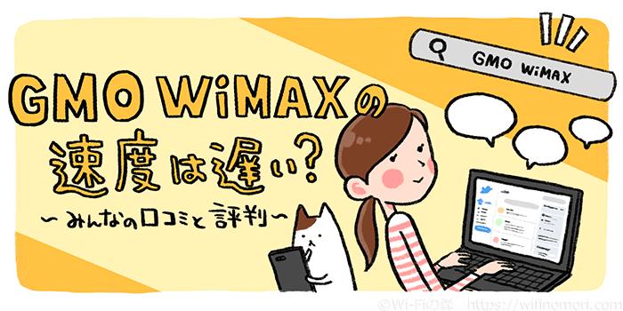 GMO WiMAXの口コミ・評判(日々更新)