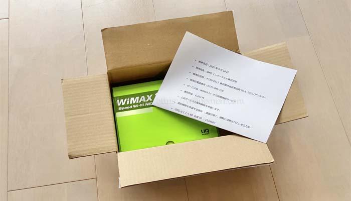 ルーター等一式(内装箱含む)と上記内容を記載した書類を同梱し、GMOへ送付してください。