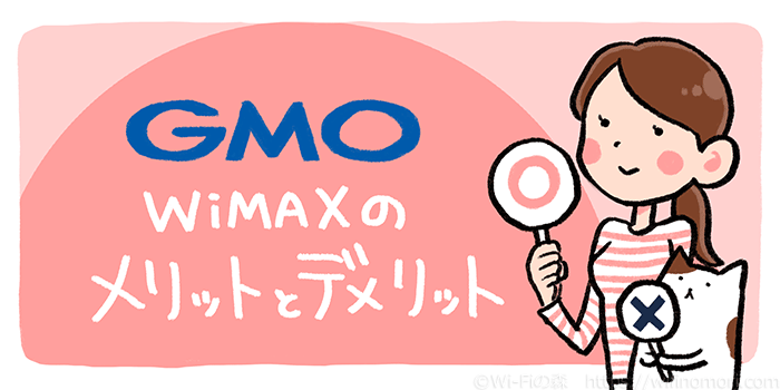 「GMO WiMAX」のメリットとデメリット