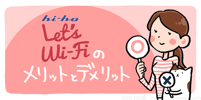 hi-ho Let's WiFiのメリットとデメリット