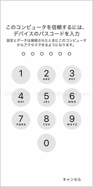 iPhoneのパスコードを入力