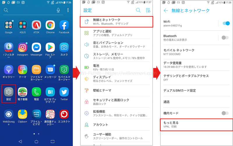Androidスマホをキャストする手順