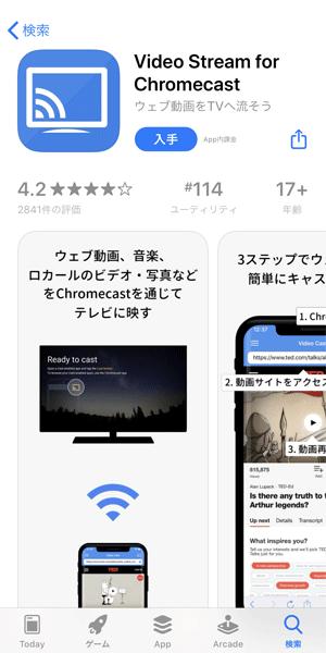 「Video Stream for Chromecast」を使う