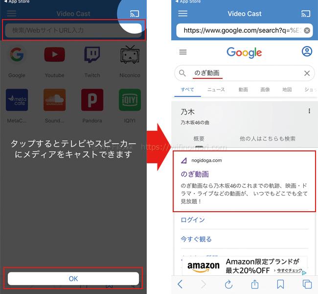 「VSC」アプリを立ち上げると「キャスト方法」が表示されます。