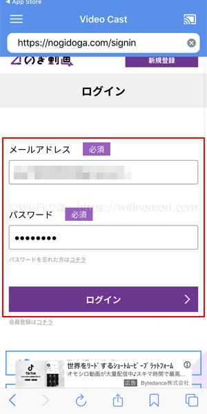登録したメールアドレスとパスワードでログイン