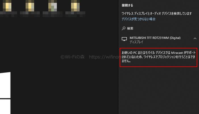お使いのpcまたはモバイルデバイスではmiracastがサポートされていないため、ワイヤレスプロジェクションを行うことはできません。