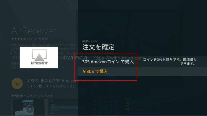 有料アプリ「AirReceiver」のインストール手順