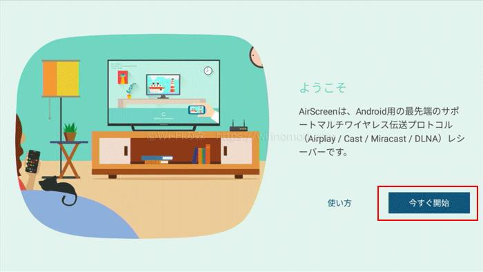 無料アプリ「AirScreen」のインストール手順