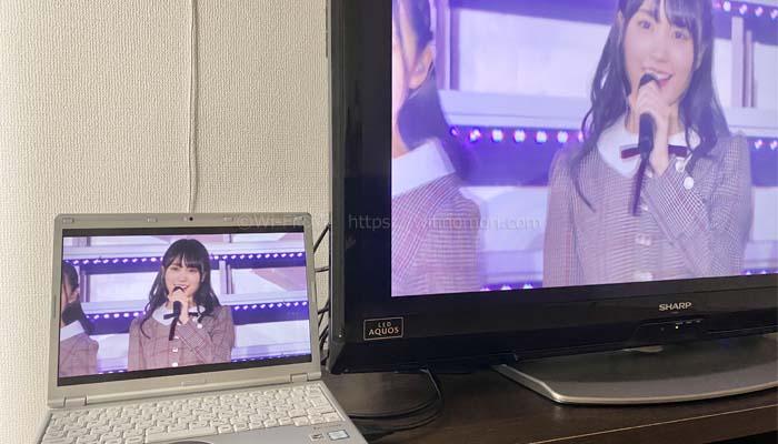 ノートパソコンから複製でテレビに映す出す