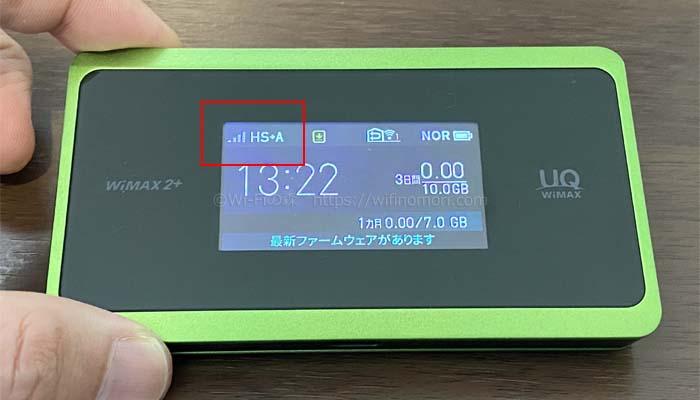 左上に「HS+A」と表示されてアンテナマークが表示されば設定完了です。