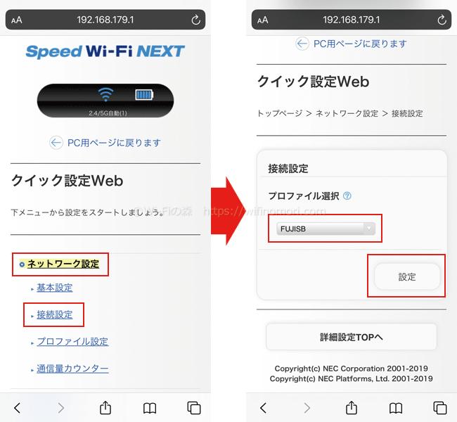 続いて「ネットワーク設定」→「接続設定」と進んでください。