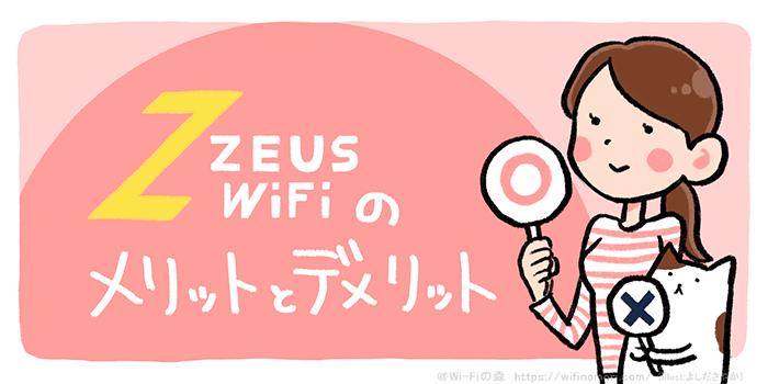 ゼウスWiFiのメリットとデメリット
