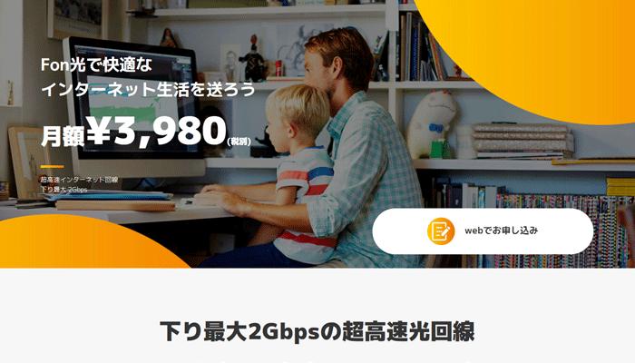 Fon光「月額3,980円」「最大2Gbps」本当に大丈夫なのか?