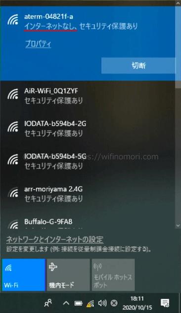 インターネットなし