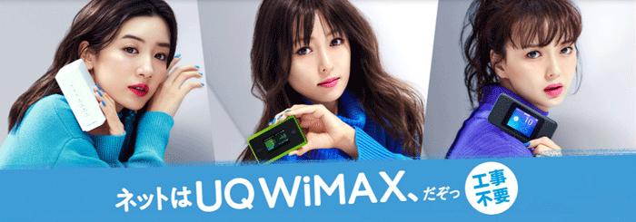 「UQ社」が「WiMAX」の大本