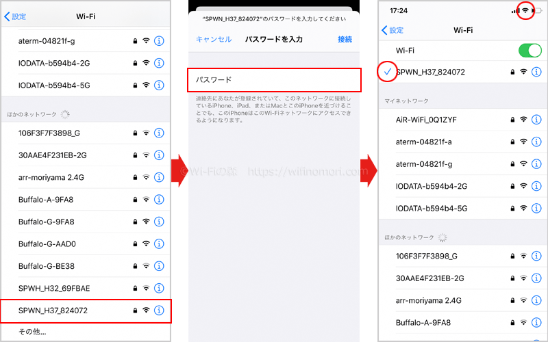 Wi-Fiの設定画面から、該当するSSIDを選択。パスワードを入力して接続をタップ。SSIDの左側にチェックマーク及び画面上部にWi-Fiのアイコンが表示される。