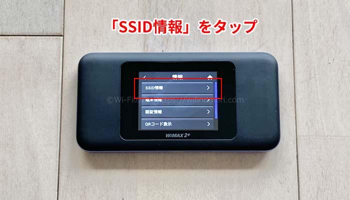「W06」のSSIDとパスワードを確認する