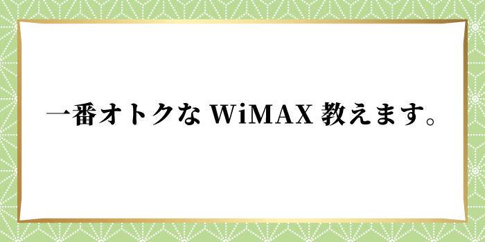 一番オトクなWiMAX教えます