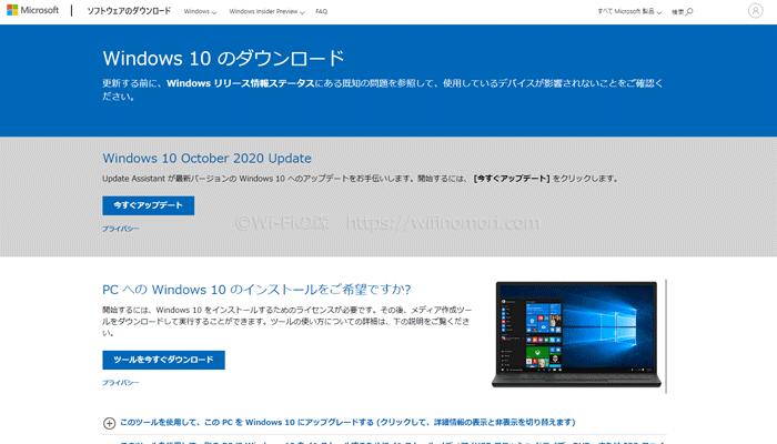 Windows10ダウンロードページ