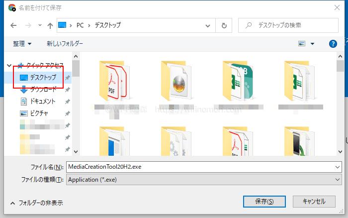 デスクトップに保存する