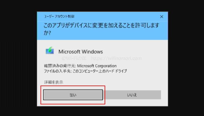 「ユーザーアカウント制御」→「はい」をクリック