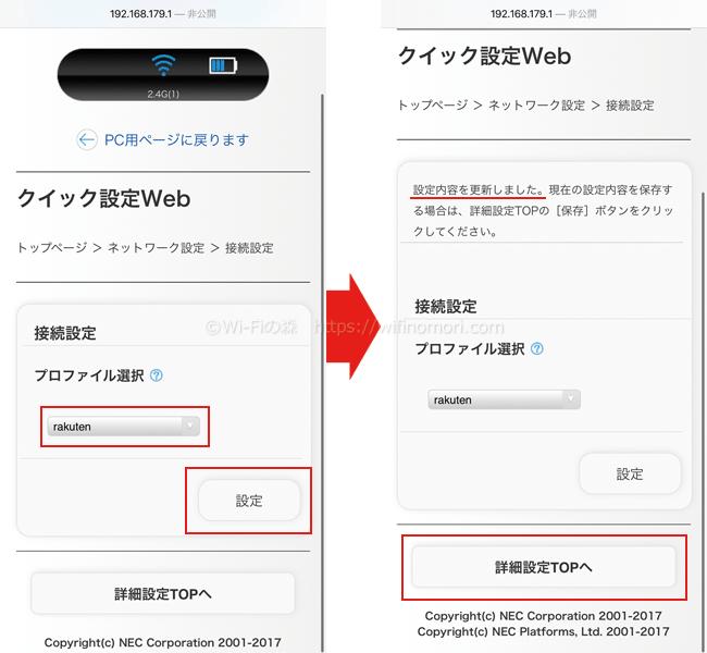 プロファイル選択が「Internet」になっている(はずです)ので、タップして先程作成した「rakuten」を選んだら「設定」をタップしましょう。