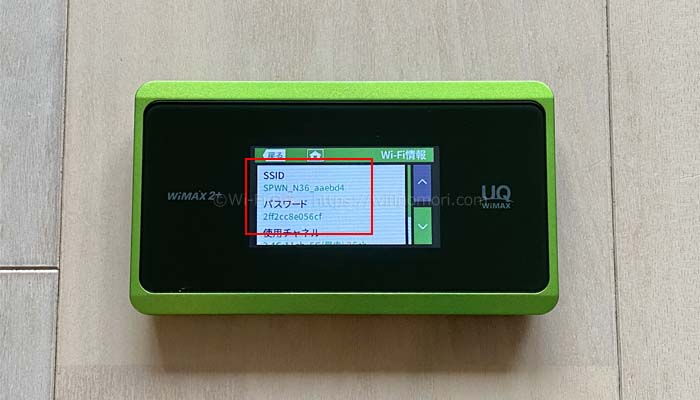 WX06のSSIDとパスワードを確認する手順
