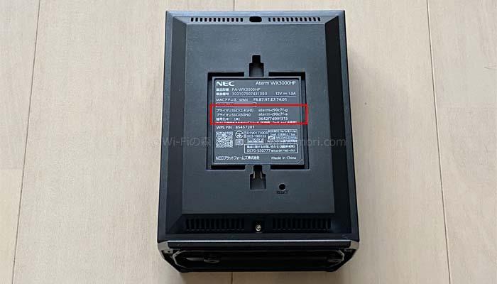 WX3000HPとスマホ/パソコンをWi-Fi接続する方法