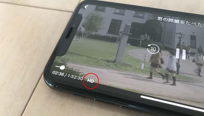 iPhoneの場合、高画質視聴中は画面左下の「HD」の文字が白く光る。