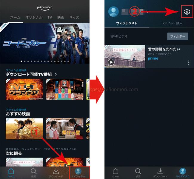 「iPhone」Amazonプライムビデオの画質を変更する方法