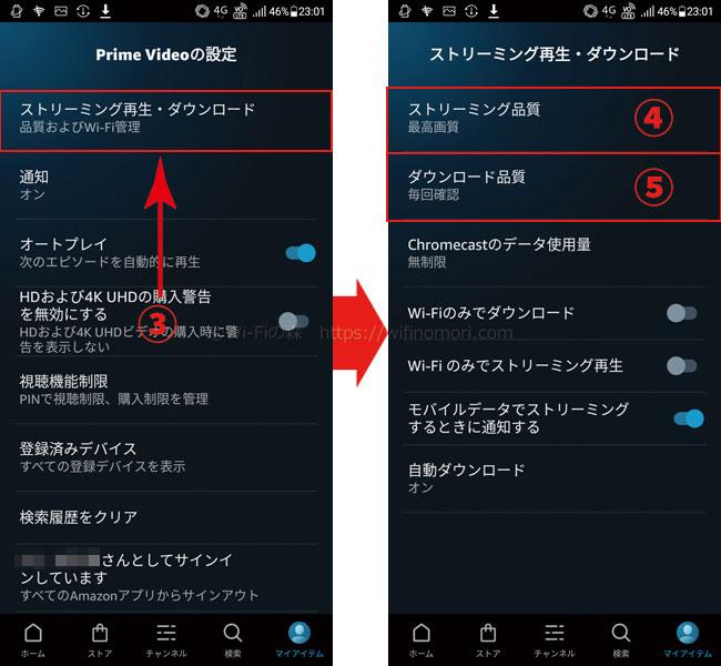 「Android」Amazonプライムビデオの画質を変更する方法