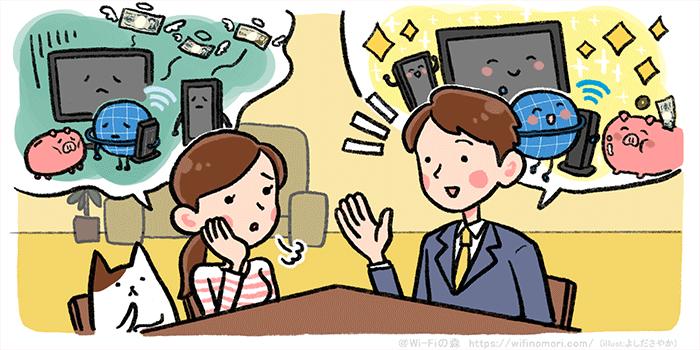 現役コンサルタントが教える光回線(インターネット)の料金を簡単に下げる3つの方法