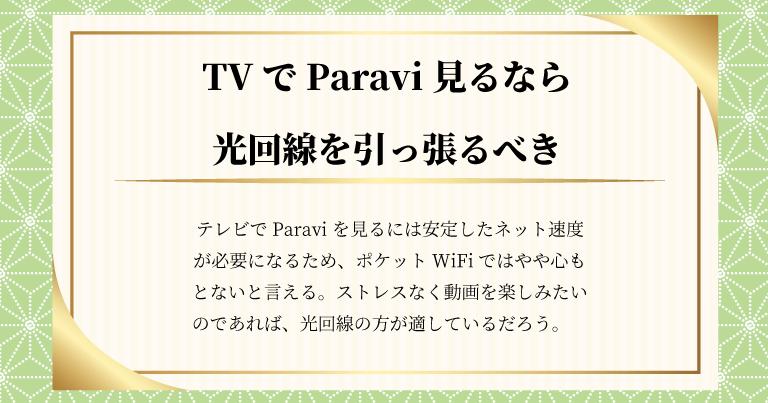 テレビでParavi(パラビ)を見るなら光回線がおすすめ!ポケットWiFiは要注意