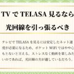 テレビでTELASA(テラサ:旧auビデオパス)を見るなら光回線がおすすめ!ポケットWi-Fiは要注意
