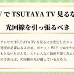 テレビでTSUTAYA TVを見るなら光回線がおすすめ!ポケットWiFiは要注意