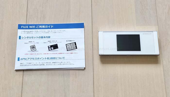 【WiMAX】W05はFUJI WifiのデータSIMで使えました 検証済