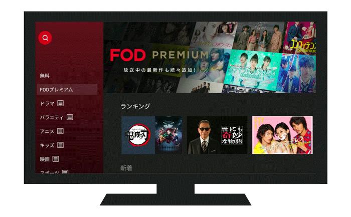 テレビでFODプレミアムを視聴する