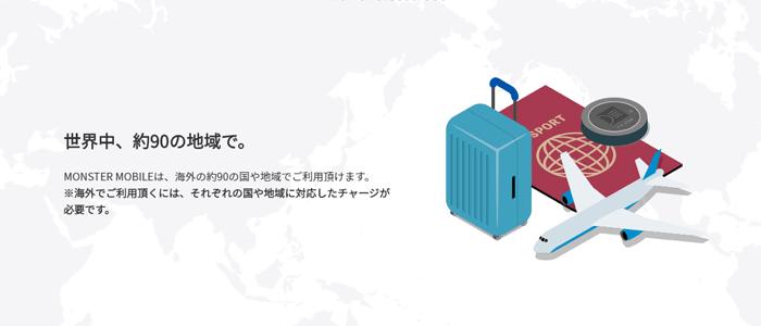 MONSTER MOBILEは海外でもそのまま使える