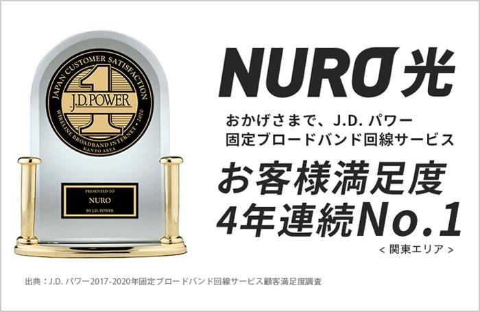 NURO光はお客様満足度4年連続ナンバーワン