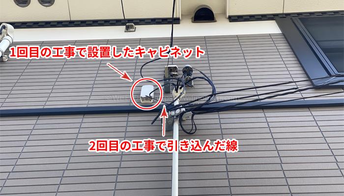 NURO光の工事は2回ある