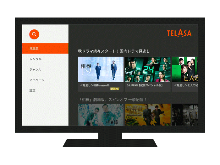 テレビでTELASAを視聴する